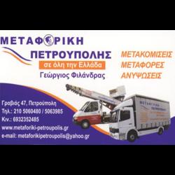 metaforiki-logo