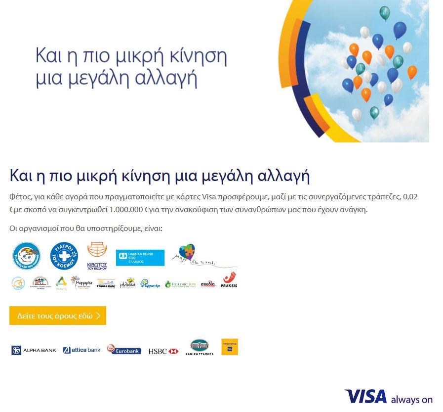 Visa solidarity screen