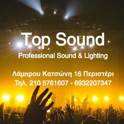 topsound-logo-large